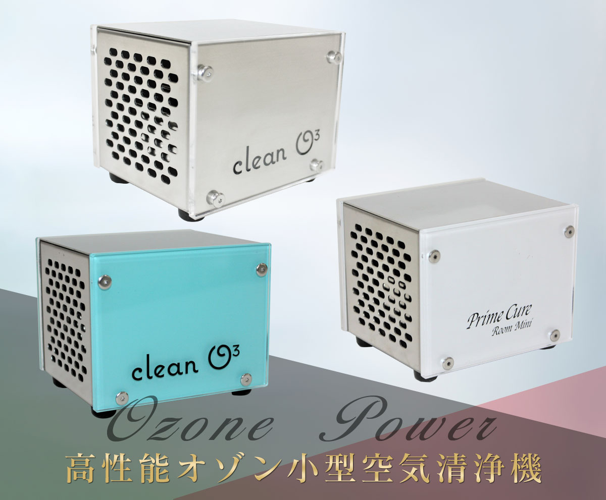 高性能オゾン小型空気清浄器